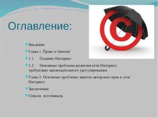 Оглавление: Введение Глава 1. Право и Internet 1.1.Понятие Интернет 1.2.Осн
