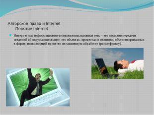 Авторское право и Internet Понятие Internet Интернет как информационно-телек