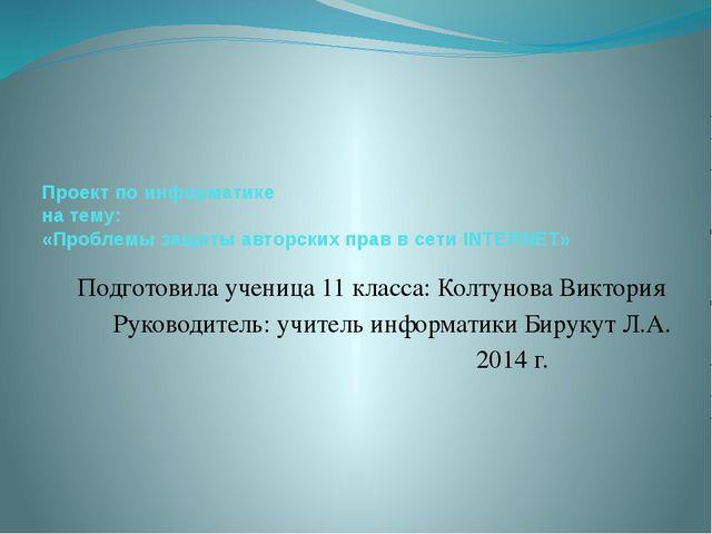 Проект по информатике на тему: «Проблемы защиты авторских прав в сети INTERN...