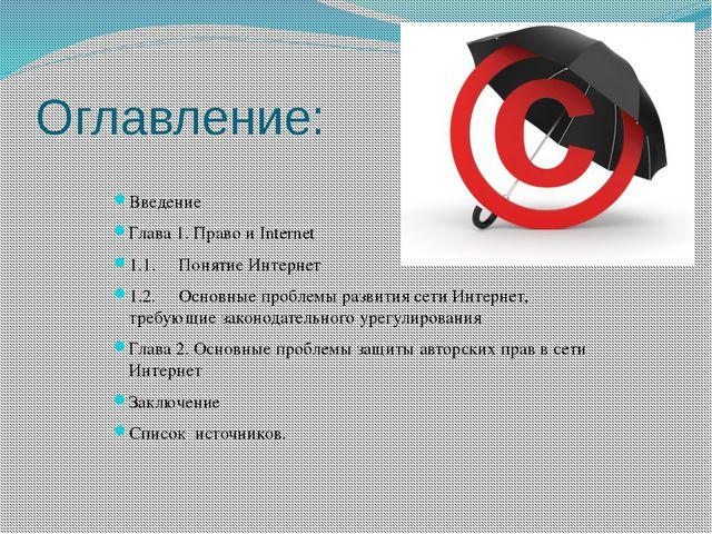 Оглавление: Введение Глава 1. Право и Internet 1.1.Понятие Интернет 1.2.Осн...