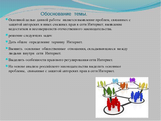 Обоснование темы. Основной целью данной работы является выявление проблем, св...