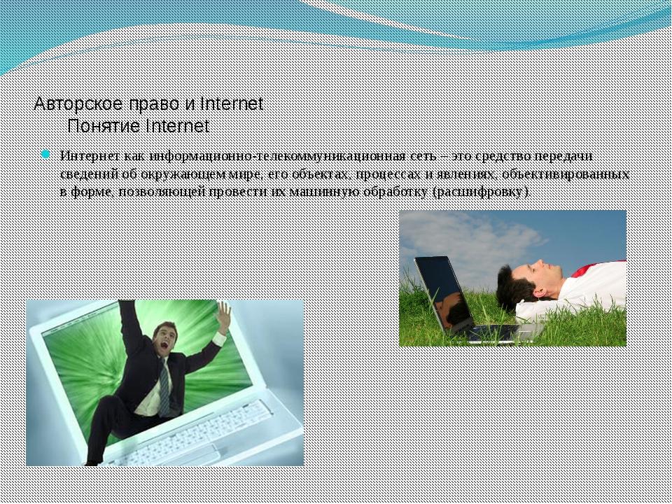 Авторское право и Internet Понятие Internet Интернет как информационно-телек...