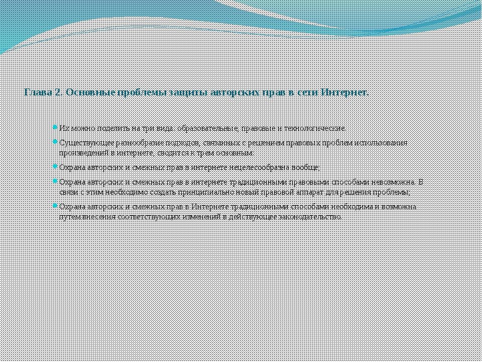Глава 2. Основные проблемы защиты авторских прав в сети Интернет. Их можно по...