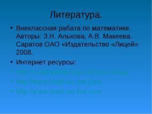 Литература. Внеклассная рабата по математике. Авторы: З.Н. Альхова, А.В. Маке