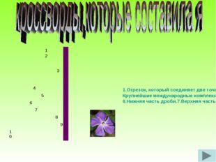 1.Отрезок, который соединяет две точки окружности и проходит через ее центр.