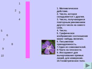 1. Математическое действие. 2. Число, которое складывается с другим. 3. Число