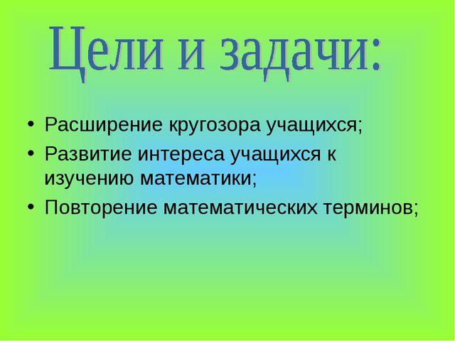 Расширение кругозора учащихся; Развитие интереса учащихся к изучению математ...