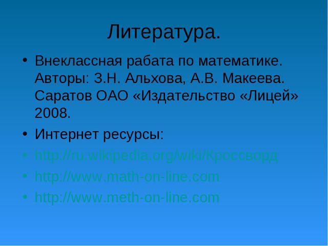Литература. Внеклассная рабата по математике. Авторы: З.Н. Альхова, А.В. Маке...