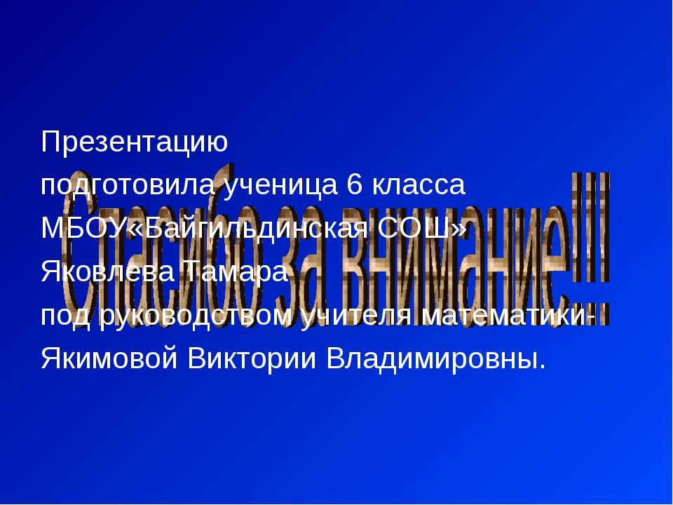 Презентацию подготовила ученица 6 класса МБОУ«Байгильдинская СОШ» Яковлева Та...