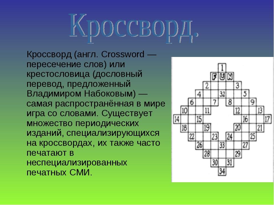 Кроссворд (англ. Crossword — пересечение слов) или крестословица (дословный...