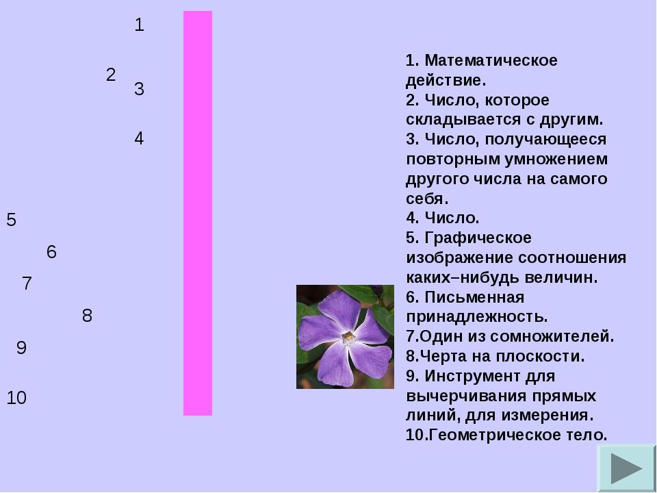 1. Математическое действие. 2. Число, которое складывается с другим. 3. Число...
