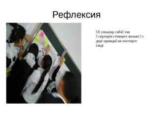 Рефлексия Оқушылар сабақтан әсерлерін стикерге жазып өз дері орындаған постер