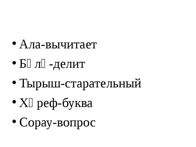 Ала-вычитает Бүлә-делит Тырыш-старательный Хәреф-буква Сорау-вопрос
