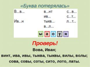 Проверь! Проверь! Вова, Иван;  винт, ива, ивы, тыква, тыквы, вилы, волы;