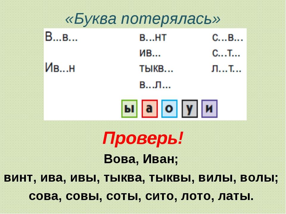 Проверь! Проверь! Вова, Иван;  винт, ива, ивы, тыква, тыквы, вилы, волы;...