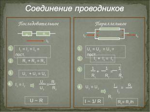 I0 Последовательное Параллельное I1 = I2 = I0 = пост. R1 + R2 = R0 1. 2 3. 3.