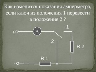Как изменится показания амперметра, если ключ из положения 1 перевести в поло