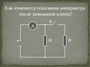 Как изменятся показания амперметра после замыкания ключа?