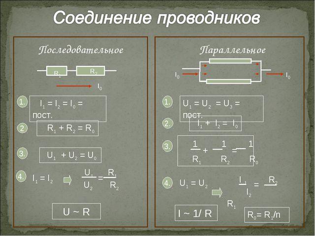 I0 Последовательное Параллельное I1 = I2 = I0 = пост. R1 + R2 = R0 1. 2 3. 3....