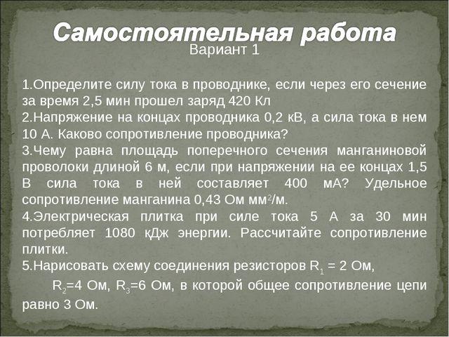 Вариант 1 Определите силу тока в проводнике, если через его сечение за время...