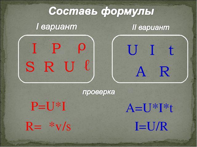 P=U*I R=ρ*ℓ/s A=U*I*t I=U/R