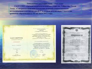 Повышение квалификации «Ана теле» ГАОУ СПО «Арский педагогический колледж им.