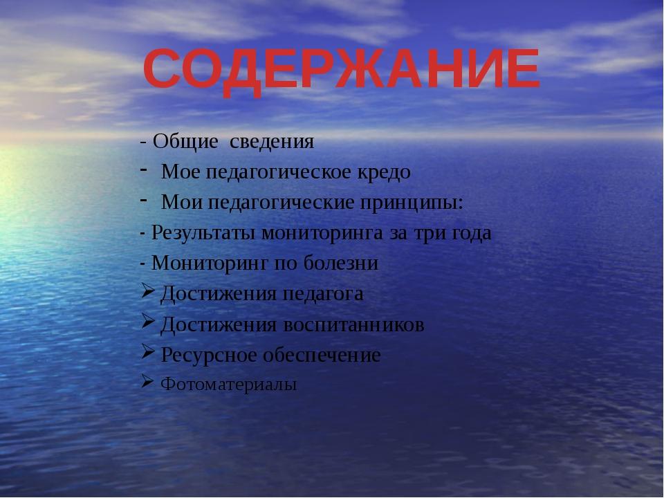 СОДЕРЖАНИЕ - Общие сведения Мое педагогическое кредо Мои педагогические принц...