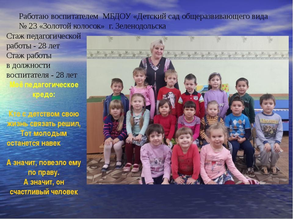 Работаю воспитателем МБДОУ «Детский сад общеразвивающего вида № 23 «Золотой...