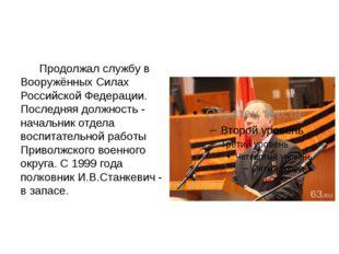 Продолжал службу в Вооружённых Силах Российской Федерации. Последняя должнос