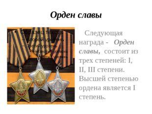 Орден славы Следующая награда - Орден славы, состоит из трех степеней: I, II,