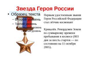 Звезда Героя России Первым удостоенным звания Героя Российской Федерации стал