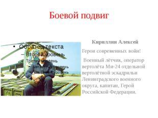 Боевой подвиг Кириллин Алексей Герои современных войн! Военный лётчик, операт
