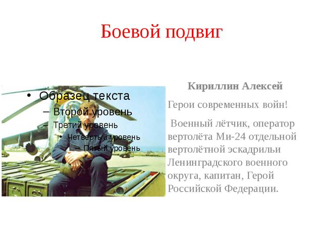 Боевой подвиг Кириллин Алексей Герои современных войн! Военный лётчик, операт...