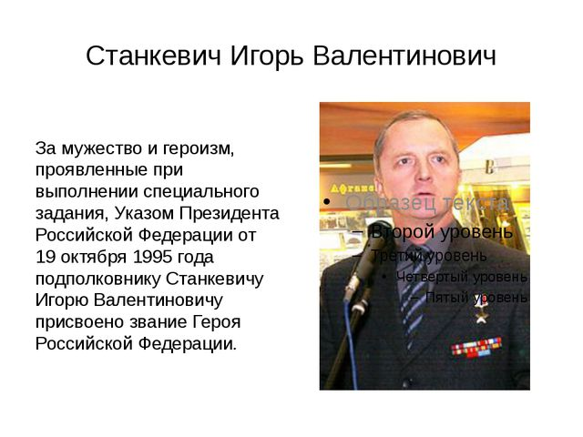 Станкевич Игорь Валентинович За мужество и героизм, проявленные при выполнени...