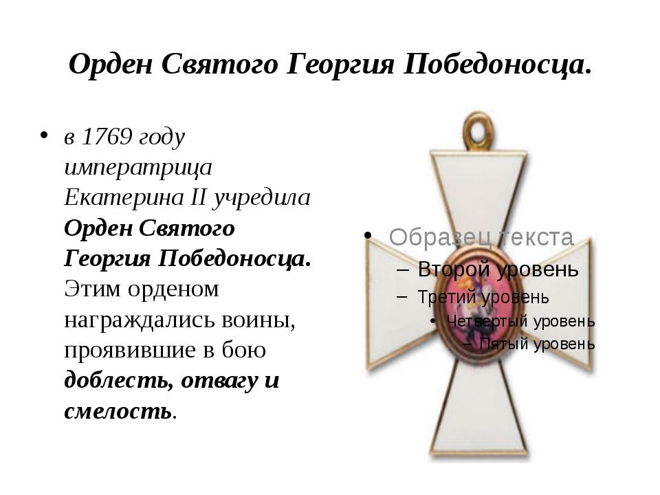 Орден Святого Георгия Победоносца. в 1769 году императрица Екатерина II учред...
