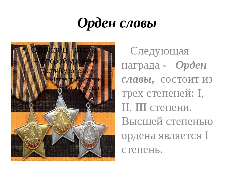 Орден славы Следующая награда - Орден славы, состоит из трех степеней: I, II,...