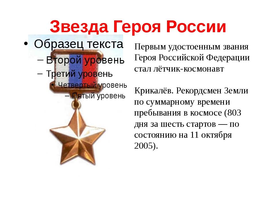 Звезда Героя России Первым удостоенным звания Героя Российской Федерации стал...