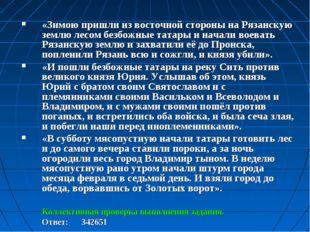 «Зимою пришли из восточной стороны на Рязанскую землю лесом безбожные татары
