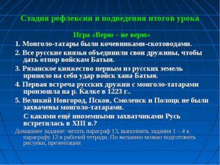 Стадия рефлексии и подведения итогов урока Игра «Верю – не верю» 1. Монголо-т