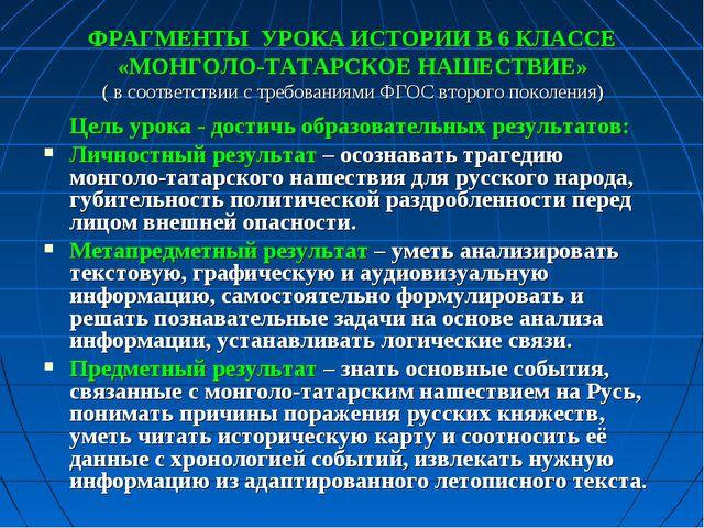 ФРАГМЕНТЫ УРОКА ИСТОРИИ В 6 КЛАССЕ «МОНГОЛО-ТАТАРСКОЕ НАШЕСТВИЕ» ( в соответс...