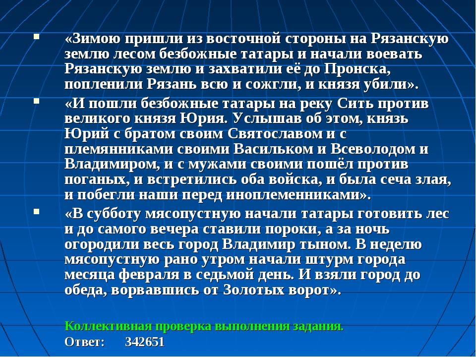 «Зимою пришли из восточной стороны на Рязанскую землю лесом безбожные татары...