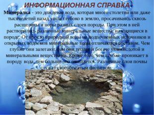 ИНФОРМАЦИОННАЯ СПРАВКА Минералка - это дождевая вода, которая много столетий