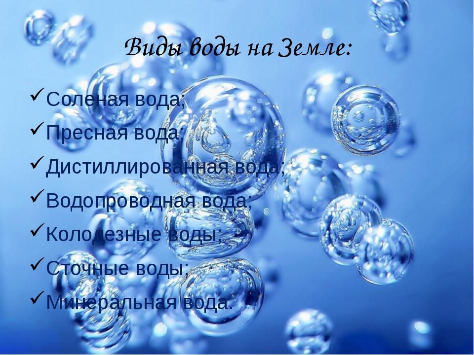 Виды воды на Земле: Соленая вода; Пресная вода; Дистиллированная вода; Водопр...