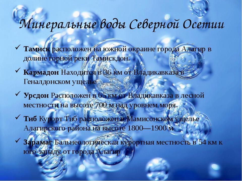 Минеральные воды Северной Осетии Тамиск расположен на южной окраине города Ал...