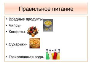 Правильное питание Вредные продукты: Чипсы- Конфеты- Сухарики- Газированная в