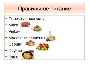 Правильное питание Полезные продукты: Мясо- Рыба- Молочные продукты- Овощи- Ф