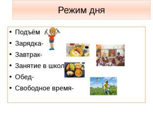 Режим дня Подъём Зарядка- Завтрак- Занятие в школе- Обед- Свободное время-