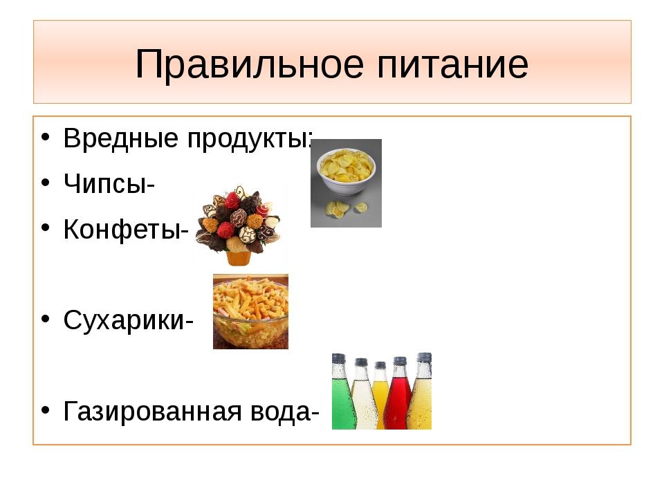 Правильное питание Вредные продукты: Чипсы- Конфеты- Сухарики- Газированная в...