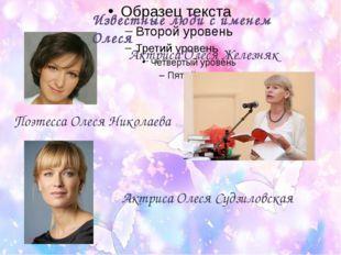 Актриса Олеся Железняк Поэтесса Олеся Николаева Актриса Олеся Судзиловская И