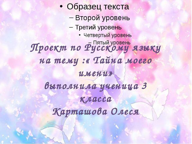 Проект по Русскому языку на тему :« Тайна моего имени» выполнила ученица 3 к...